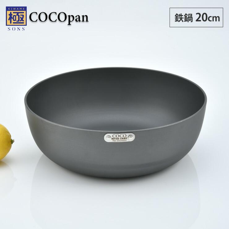 ココパン,cocopan,極sons,鉄,フライパン,鉄鍋,リバーライト,日本製