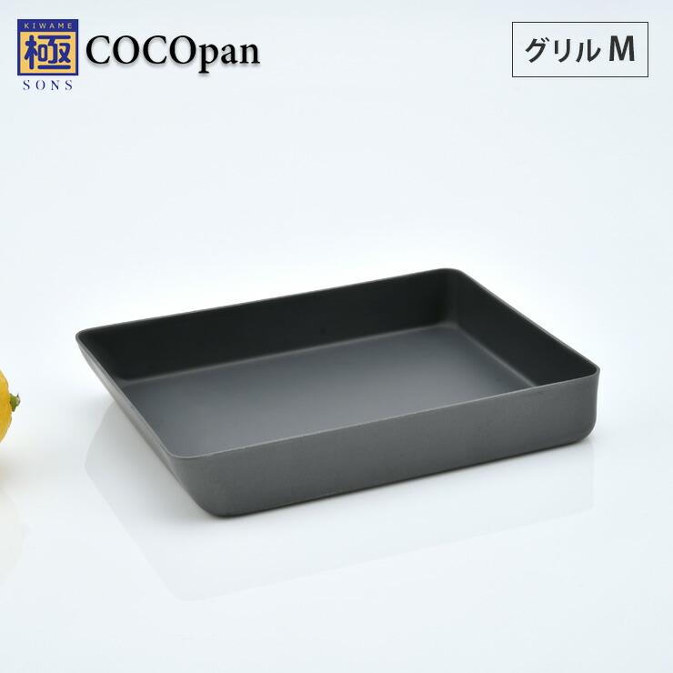ココパン,cocopan,極sons,鉄,フライパン,グリル,リバーライト,日本製