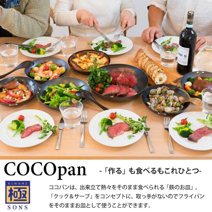 ココパン,cocopan,極sons,鉄,フライパン,グリル,オーブンプレート,リバーライト,日本製