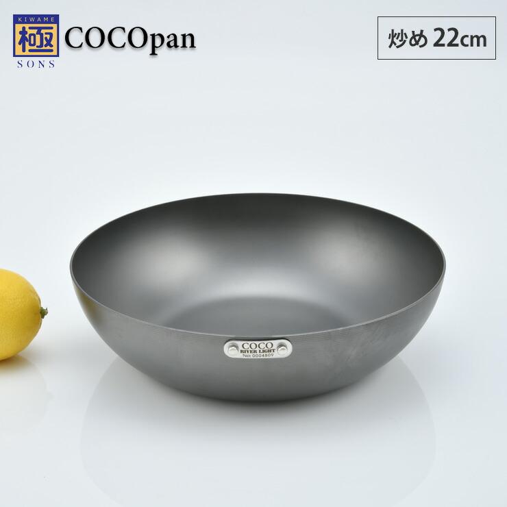 ココパン,cocopan,極sons,鉄,フライパン,炒め,リバーライト,日本製