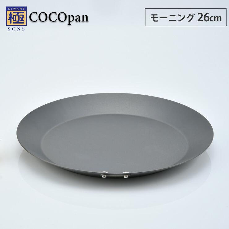 ココパン,cocopan,極sons,鉄,フライパン,モーニング,リバーライト,日本製