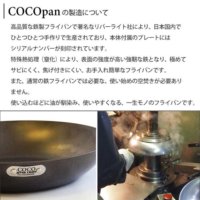 ココパン,cocopan,極sons,鉄,窒化処理,リバーライト,日本製