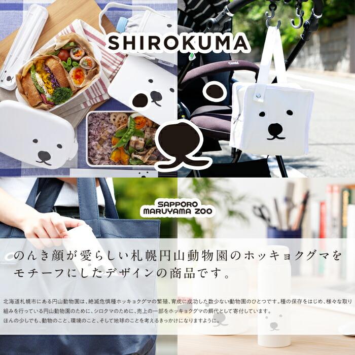 のんき顔が愛らしい札幌円山動物園のホッキョクグマをモチーフにしたデザイン