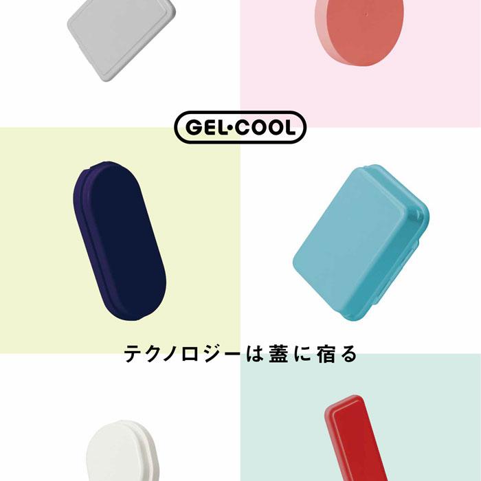 ジェルクール,GELCOOL,保冷弁当箱,日本製
