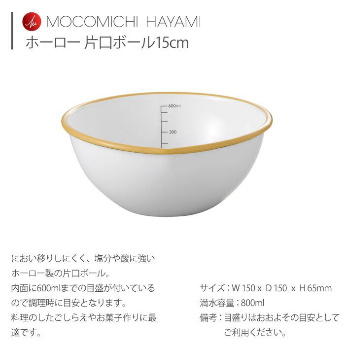 MOCOMICHI HAYAMI,モコミチハヤミ,速水もこみち,キッチン用品,Honey Ware,富士ホーロー,ホーロー容器,琺瑯,保存容器