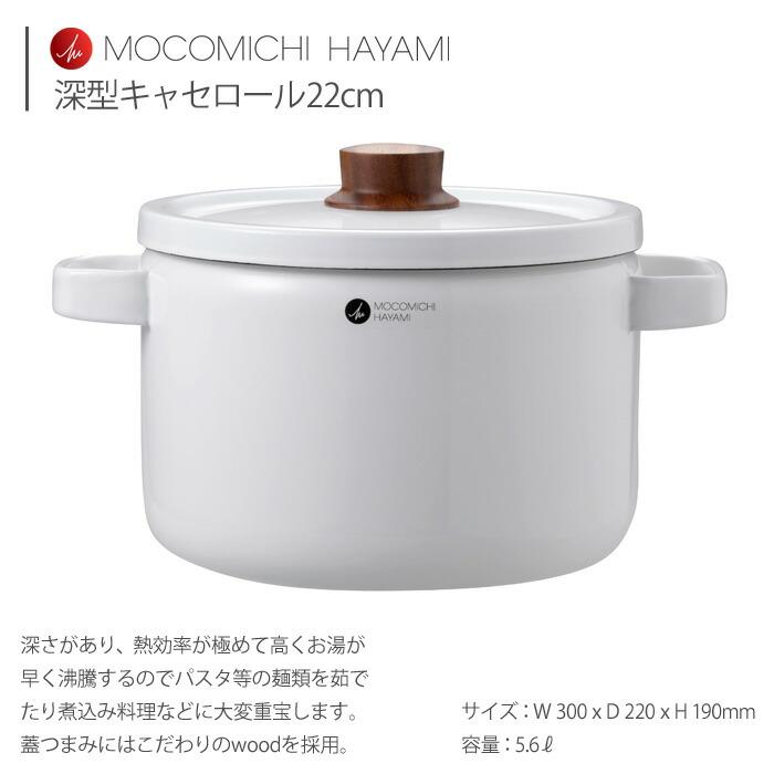 MOCOMICHI HAYAMI,モコミチハヤミ,速水もこみち,キッチン用品,Honey Ware,富士ホーロー,キャセロール,両手鍋,ホーロー鍋,深型