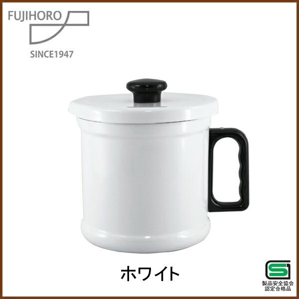 【富士ホーロー】1.5Lホーローオイルポット ホワイト/ホーロー/琺瑯/雑貨