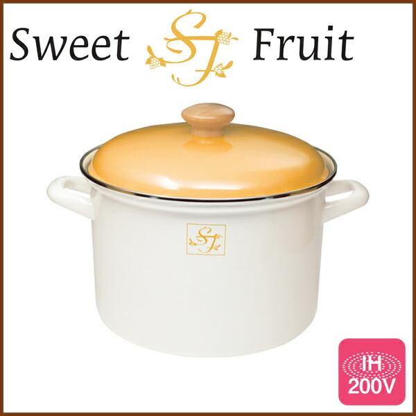【SweetFruit】22cm(5.6L)両手深鍋/パスタ鍋/寸胴鍋/ホーロー/琺瑯/富士ホーロー