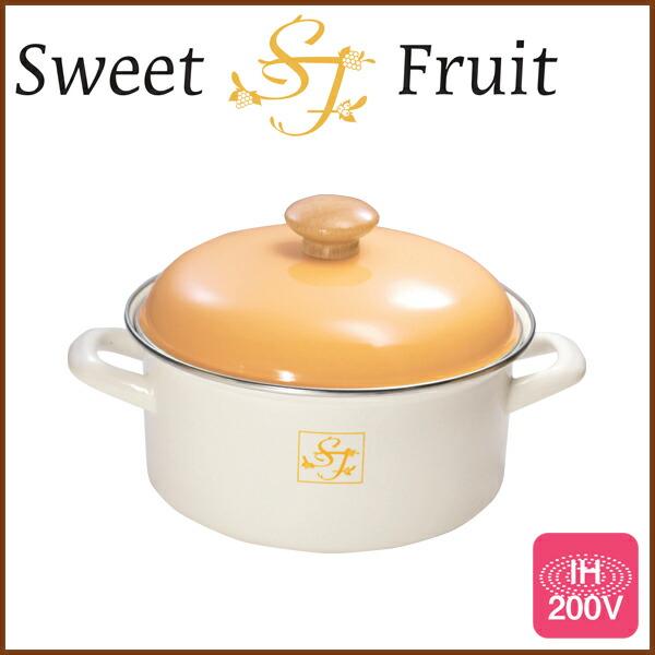 【富士ホーロー】【Sweet Fruit】両手鍋 20cm