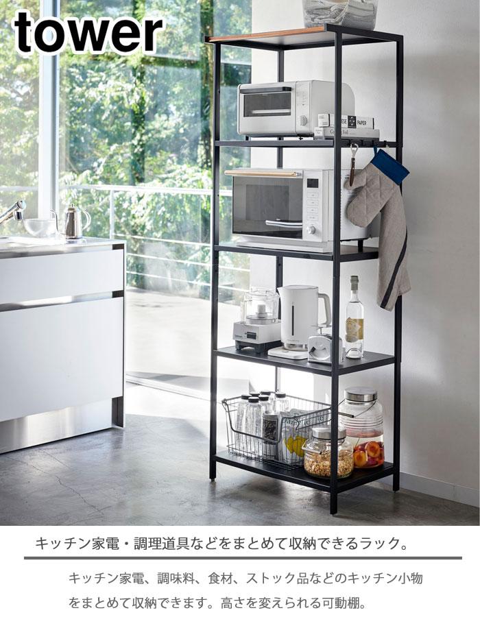 tower,タワー,キッチンラックシリーズ,オープンラック,5段,可動棚,収納,台所,山崎実業,yamazaki
