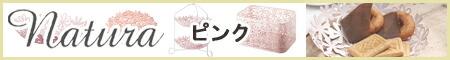 【yamazaki/natura】