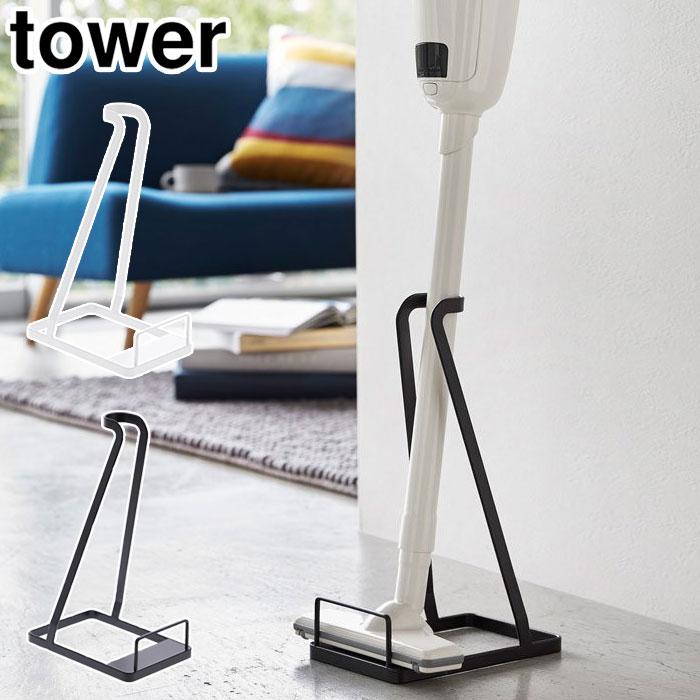 tower,タワー,スティッククリーナースタンド,山崎実業,yamazaki