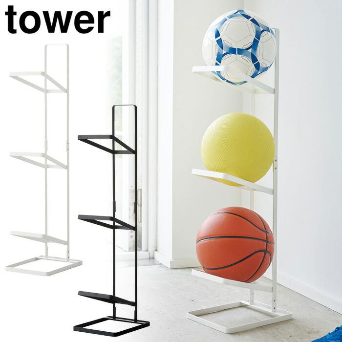 tower,タワー,ボールスタンド3段,山崎実業,yamazaki