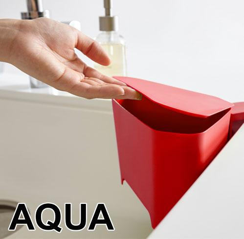 山崎実業,yamazaki,アクア,aqua