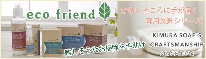 木村石鹸,エコフレンド,eco friend +α