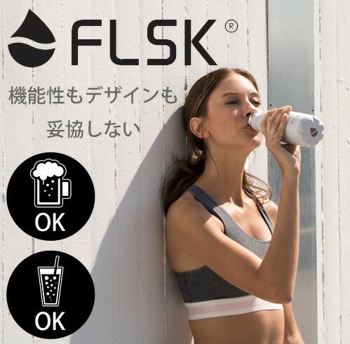 FLSKボトル