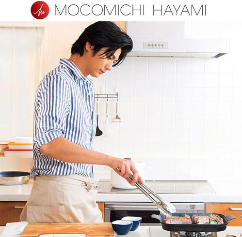 速水もこみち,モコミチハヤミ,世界の著名なキッチンブランドとのコラボレーションアイテム