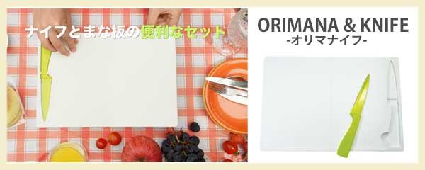オリマナイフ