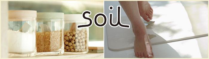 soil,ソイル,珪藻土