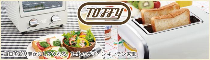 toffy,トフィー,キッチン家電