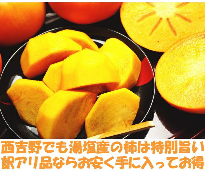 奈良訳あり種なし柿ベネ2