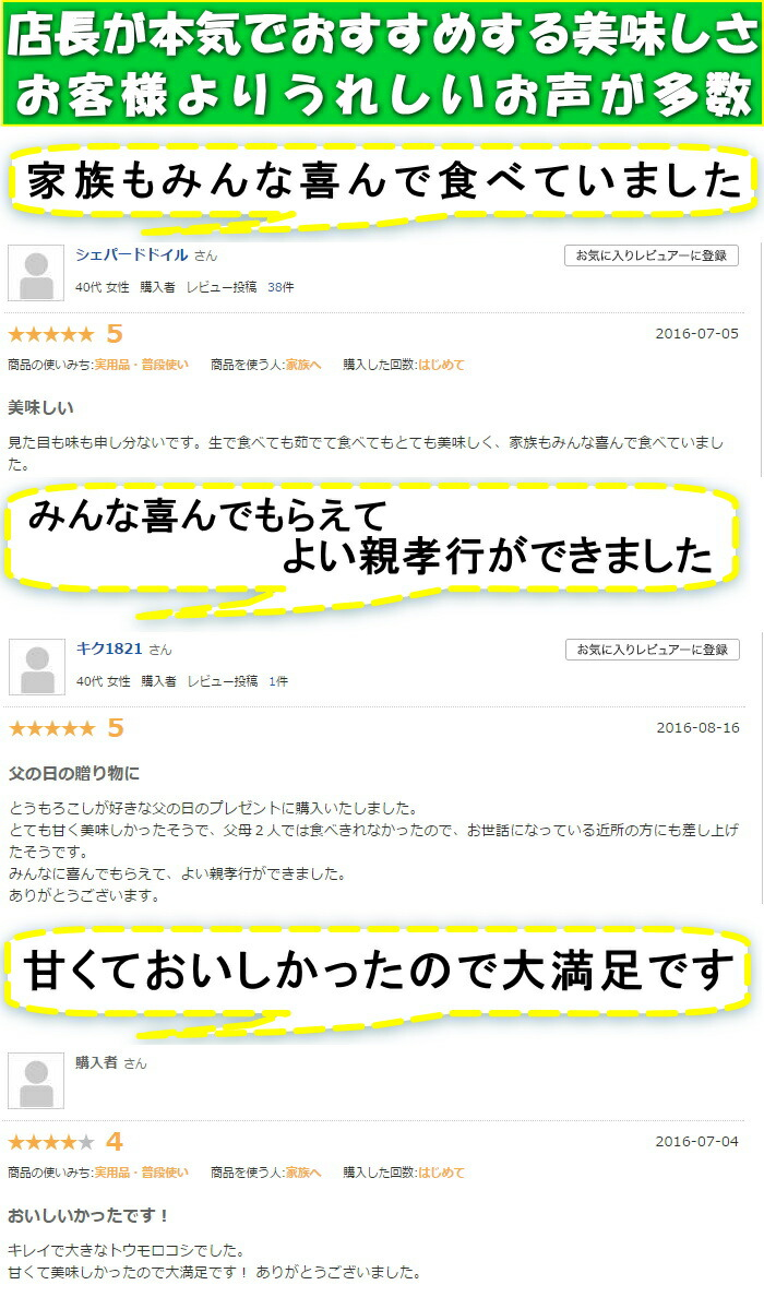 香川とうもろこしピュアホワイトレビュー1