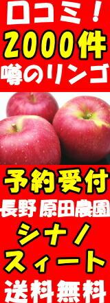長野シナノスィート