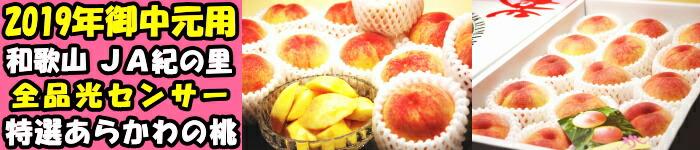 和歌山あらかわの桃