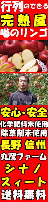長野丸茂ファームシナノスイート