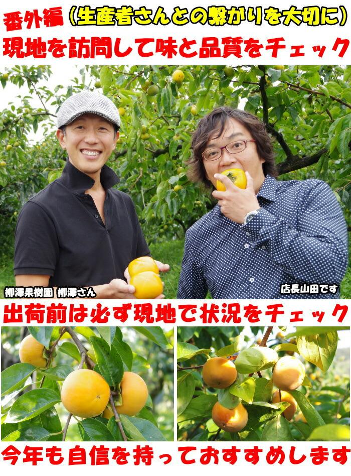 奈良柳澤果樹園