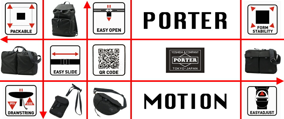 ポーター モーション
