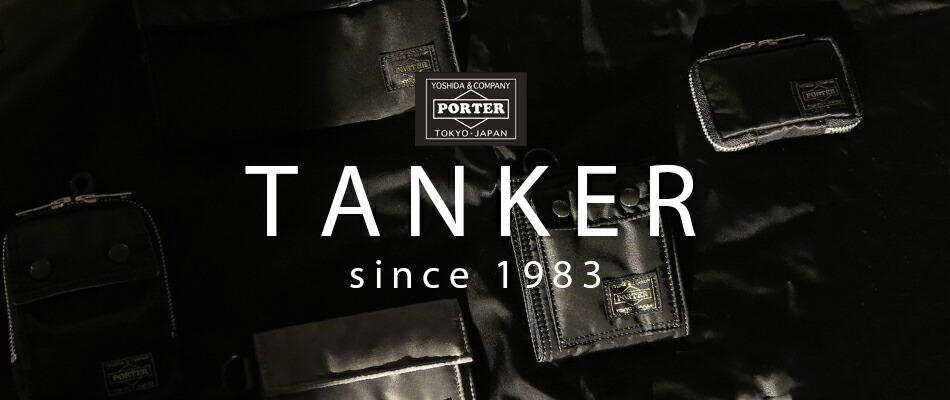 ポーター タンカー