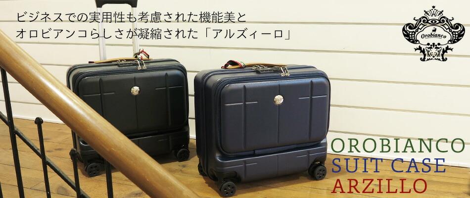 オロビアンコ スーツケース「アルズィーロ」
