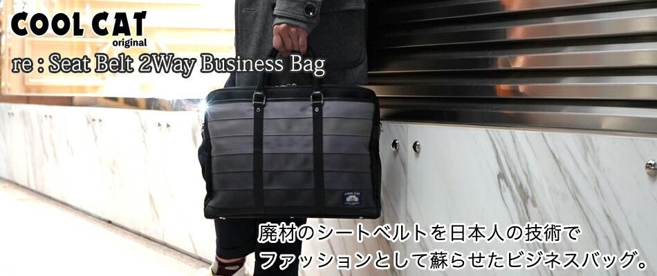 クールキャットオリジナル シートベルト 2WAYビジネスバッグ