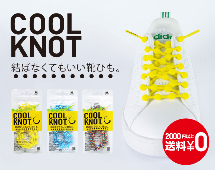 COOLKNOT(クールノット)