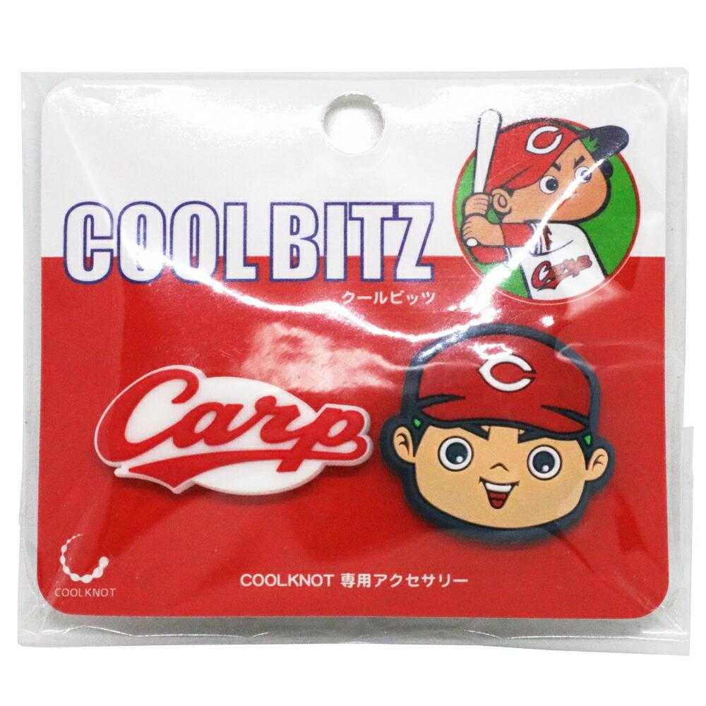 COOLBITZ(クールビッツ)広島東洋カープモデル カープ坊&シンボルマーク