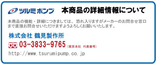 株式会社鶴見製作所 問い合わせ窓口