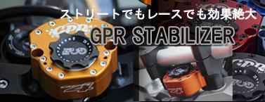GPR ステアリングダンパー