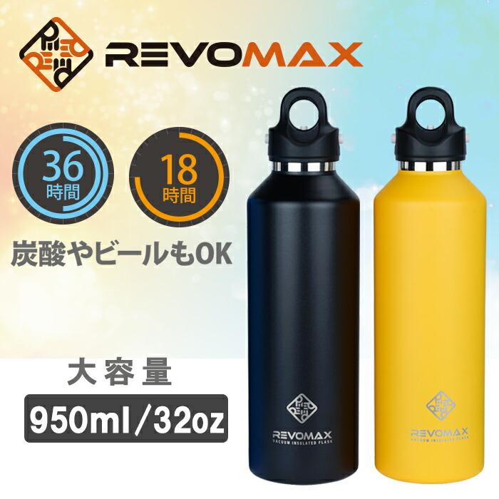 レボマックス 950ml