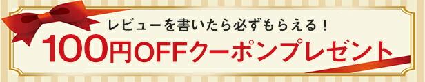 レビューを投稿頂いた方に、100円オフクーポンをプレゼント!