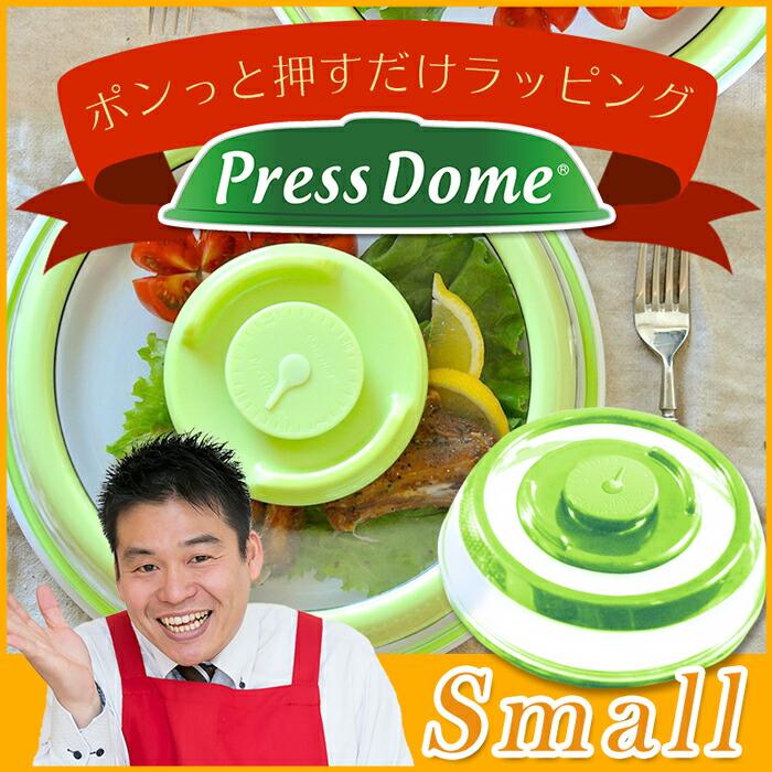プレスドーム