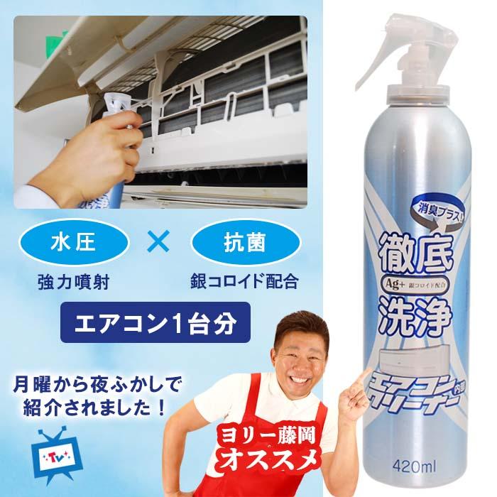 徹底洗浄エアコン内部クリーナー