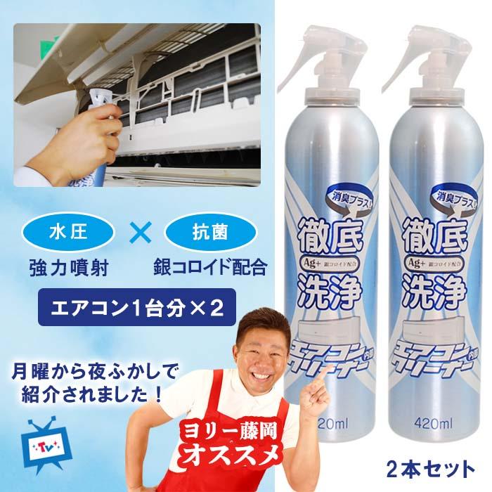 徹底洗浄エアコンAg消臭プラス2本