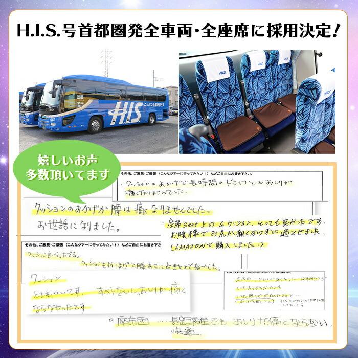 Gゼロクッション HISバスで採用!