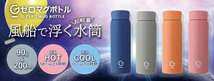 Gゼロマグボトル8月発売予定