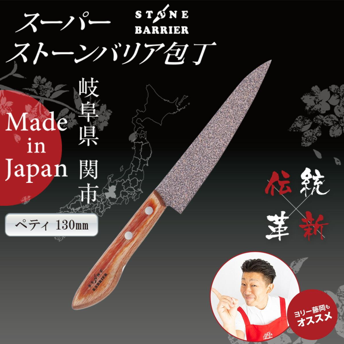 スーパーストーンバリア包丁牛刀ペティナイフ130mm