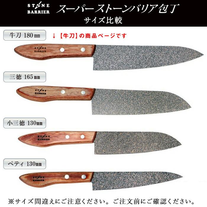 スーパーストーンバリア包丁牛刀18cm