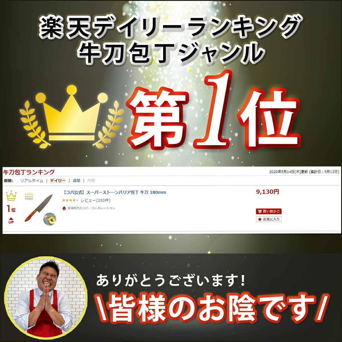 スーパーストーンバリア包丁牛刀18cm ランキング入賞