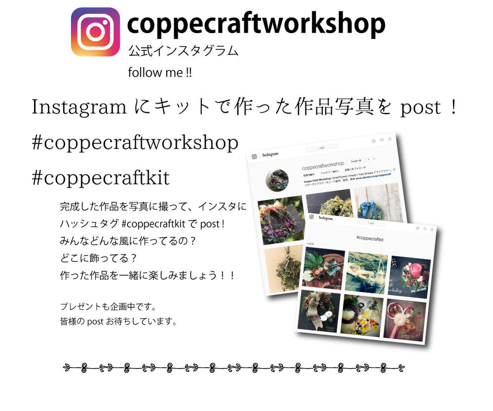 coppecraftworkshopの手作りキット12回おまとめコース