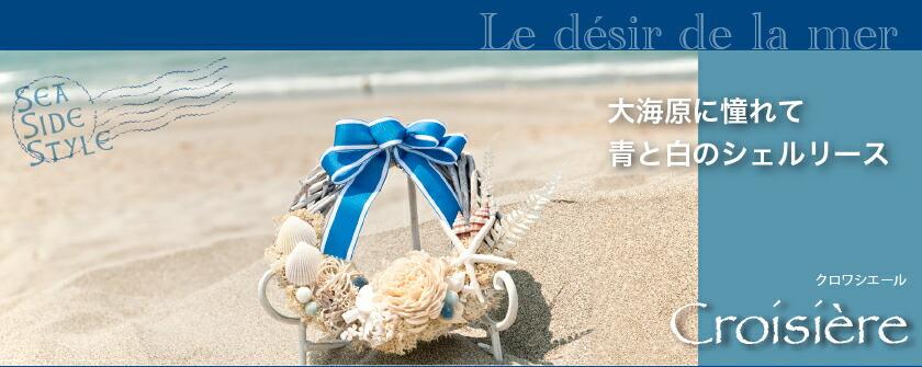 Bon voyage 大海原に憧れて♪青と白のシェルリース